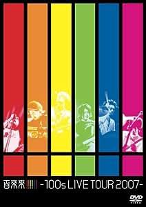 百来来!!!!!!-100s LIVE TOUR 2007- [DVD]