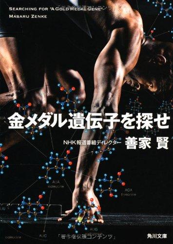 金メダル遺伝子を探せ (角川文庫)の詳細を見る