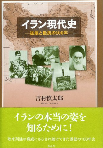 イラン現代史 従属と抵抗の100年の詳細を見る