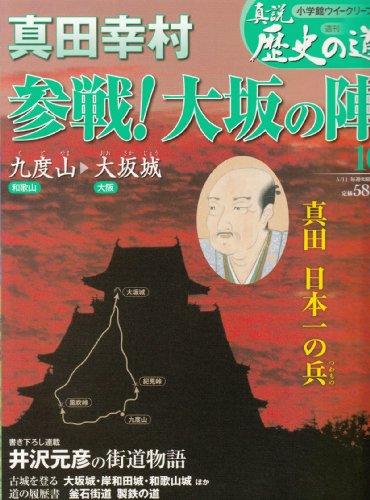 真説 歴史の道 2010年 5/11号 [雑誌]