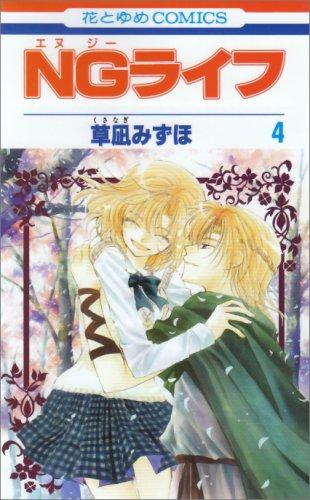 NGライフ 第4巻 (花とゆめCOMICS)の詳細を見る