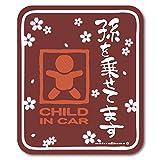 【マグネット】孫を乗せてます CHILD IN CAR マグネット ステッカー(あずき)チャイルドインカー チャイルドinカー