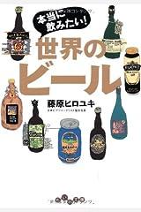 本当に飲みたい!  世界のビール (だいわ文庫 A 225-1) 文庫