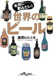本当に飲みたい! 世界のビール (だいわ文庫 A 225-1)