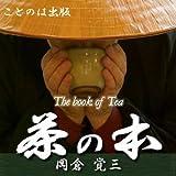 [オーディオブックCD] 茶の本(和文・英文)(CD6枚)