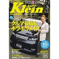 Auto Klein (オートクライン) 2008年 03月号 [雑誌]