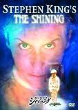 スティーブン・キング シャイニング/THE SHINING