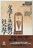 岩波講座 現代社会学〈8〉文学と芸術の社会学