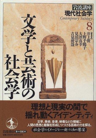 岩波講座 現代社会学〈8〉文学と芸術の社会学の詳細を見る