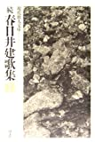 続・春日井建歌集 (現代歌人文庫)