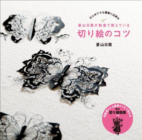 蒼山日菜が教室で教えている切り絵のコツ (玄光社MOOK)の詳細を見る