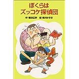 ぼくらはズッコケ探偵団 (ポプラ社文庫 A 146)