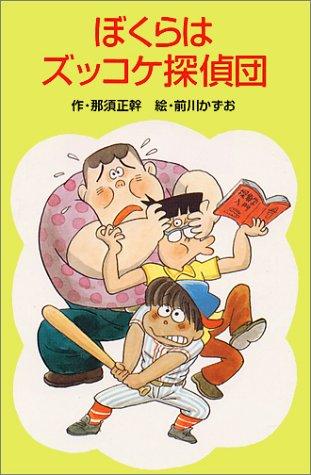 ぼくらはズッコケ探偵団 (ポプラ社文庫―ズッコケ文庫)の詳細を見る