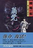 翁党―新・人斬り弥介 (集英社文庫)