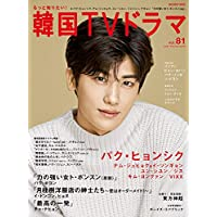 もっと知りたい! 韓国TVドラマvol.81 (メディアボーイMOOK)