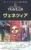 海外旅行ガイド ヴェネツィア (ナショナルジオグラフィック海外旅行ガイド)