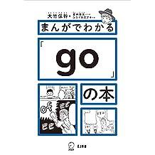 まんがでわかる「go」の本 EJ新書 (アルク ソクデジBOOKS)