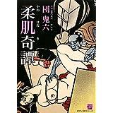柔肌奇譚―ロマンSMシリーズ〈1〉 (SUNロマン文庫)