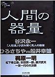 人間の器量 (One Plus Book)