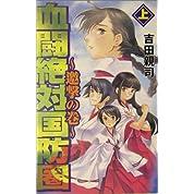 血闘絶対国防圏 (上) 邀撃の巻 Ginga‐novels