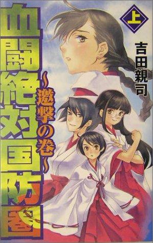 血闘絶対国防圏 (上) 邀撃の巻 Ginga‐novelsの詳細を見る