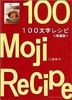 100文字レシピ (オレンジページブックス)
