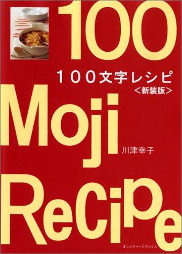 100文字レシピ (オレンジページブックス)の詳細を見る