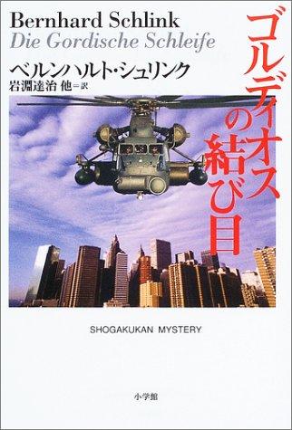ゴルディオスの結び目 (SHOGAKUKAN MYSTERY)