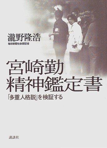 宮崎勤 精神鑑定書―「多重人格説」を検証する