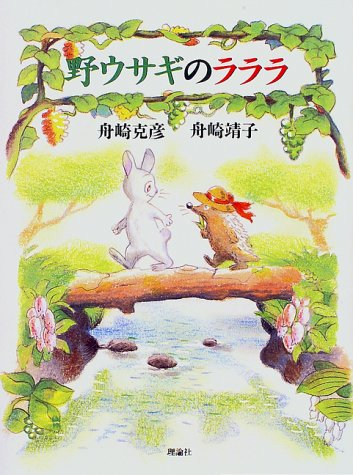 野ウサギのラララ (理論社ライブラリー)の詳細を見る