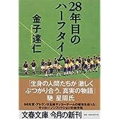 28年目のハーフタイム (文春文庫)