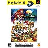 ダーククロニクル PlayStation 2 the Best