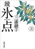 続 氷点(上) (角川文庫)