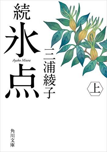 続 氷点(上) (角川文庫)の詳細を見る