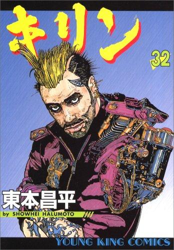 キリン 32 (ヤングキングコミックス)の詳細を見る