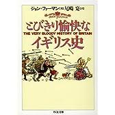とびきり愉快なイギリス史 (ちくま文庫)