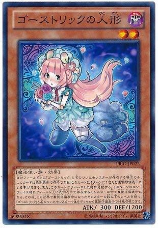 遊戯王/第8期/8弾/PRIO-JP022 ゴーストリックの人形