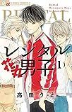 レンタル花丸男子(1) (フラワーコミックスα)
