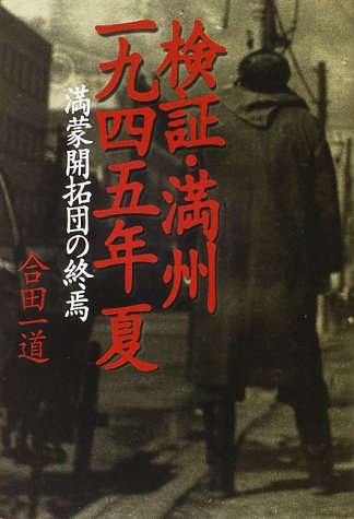 検証・満州1945年夏―満蒙開拓団の終焉