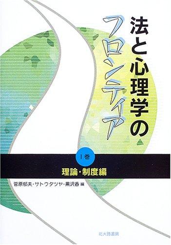 法と心理学のフロンティア〈1巻〉理論・制度編の詳細を見る