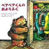 ベアベアくんのおようふく (ベアベアくんシリーズ)