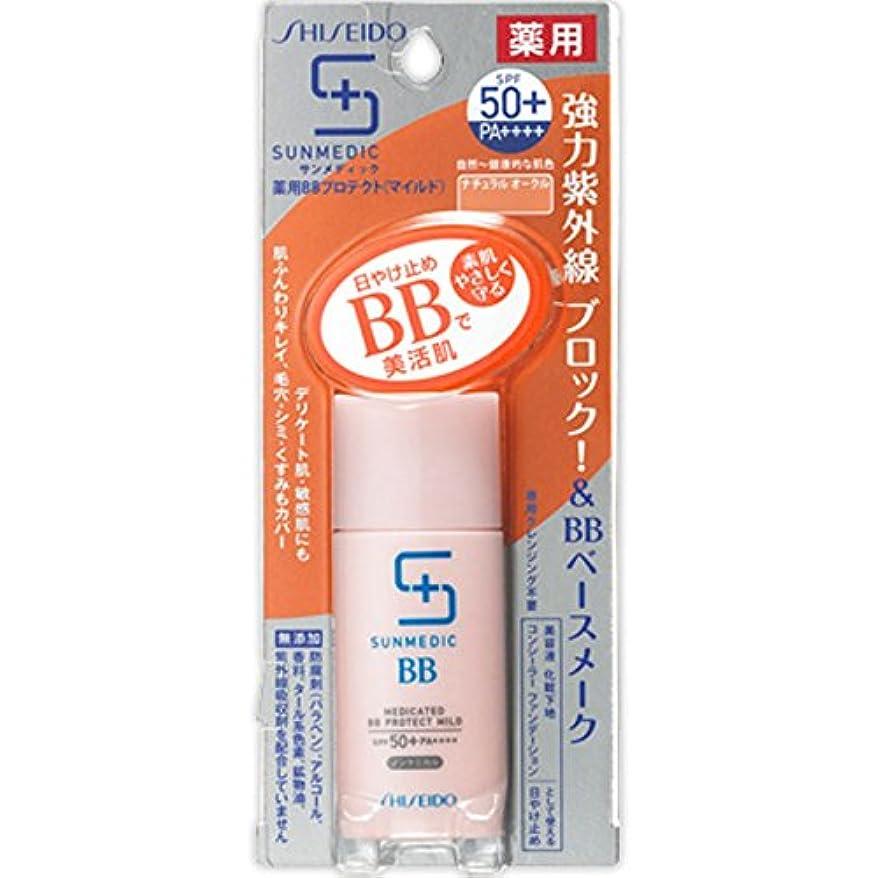 正当なヒゲスクリーチサンメディックUV薬用BB ナチュラルオークル 30mL (医薬部外品)