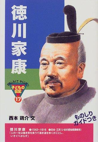 徳川家康 (おもしろくてやくにたつ子どもの伝記)