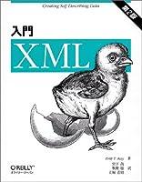 入門XML