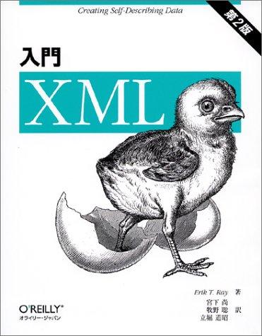入門XMLの詳細を見る