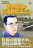 マンガ 世界屈指の石油会社ユコス (ウィザードコミックス (26))