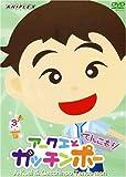 アークエとガッチンポー てんこもり 3 [DVD]