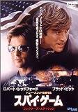 スパイ・ゲーム[DVD]