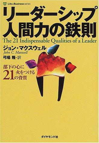 リーダーシップ人間力の鉄則―部下の心に火をつける21の資質 (Life & business series)の詳細を見る
