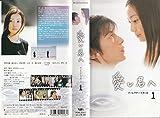愛し君へ ディレクターズカット 1 [VHS]
